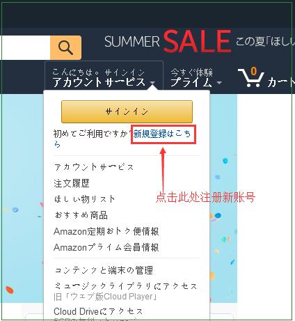 日本亚马逊海淘教程