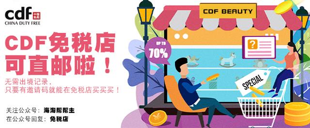 CDF免税店