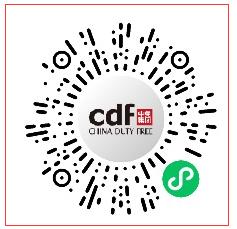 CDF免税店小程序二维码.png