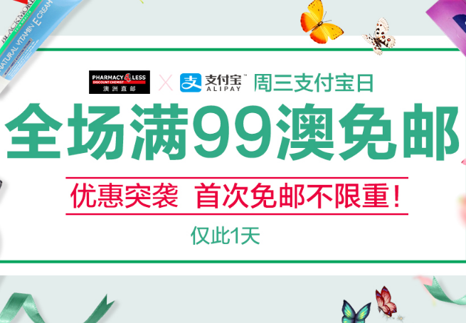 仅1天!Pharmacy 4 less :全场保健品、母婴用品 低至4折!