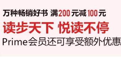 #亚马逊海外购#【中亚】万种畅销好书满200减100的促销活动!