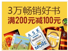 #中亚#819店庆!现有图书专场满200元减100元!