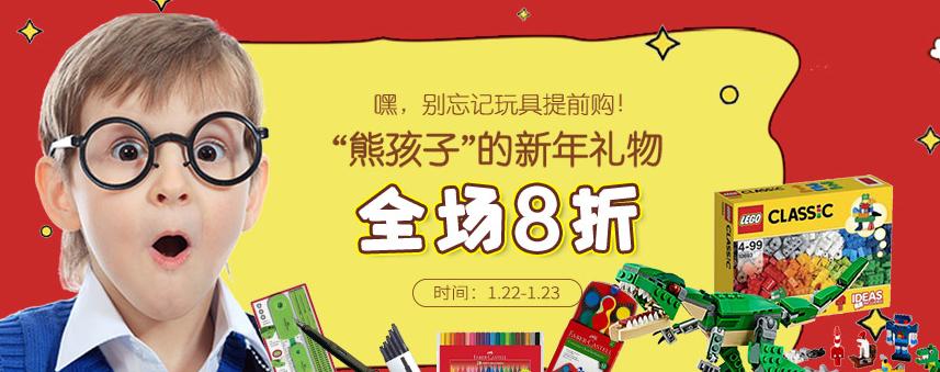 【德国BA保镖】  宝宝益智玩具专场全线8折!