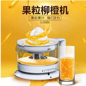 镇店之宝!#亚马逊海外购#Braun博朗 CJ3000 带果粒的榨汁机