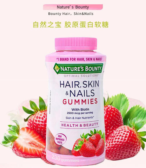 【Babyhaven中文网】Nature's Bounty自然之宝生物素软糖 草莓味230粒*2