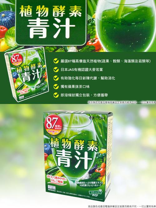 清仓低价!#亚马逊海外购#ITOH井藤汉方 大麦若叶青汁