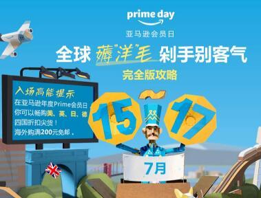 必看篇!【2019亚马逊全球PrimeDay神价单品清单】今年拼手快