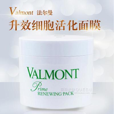 法尔曼幸福面膜一件免邮!VALMONT法尔曼升效更新焕肤面膜/幸福面膜 50ml