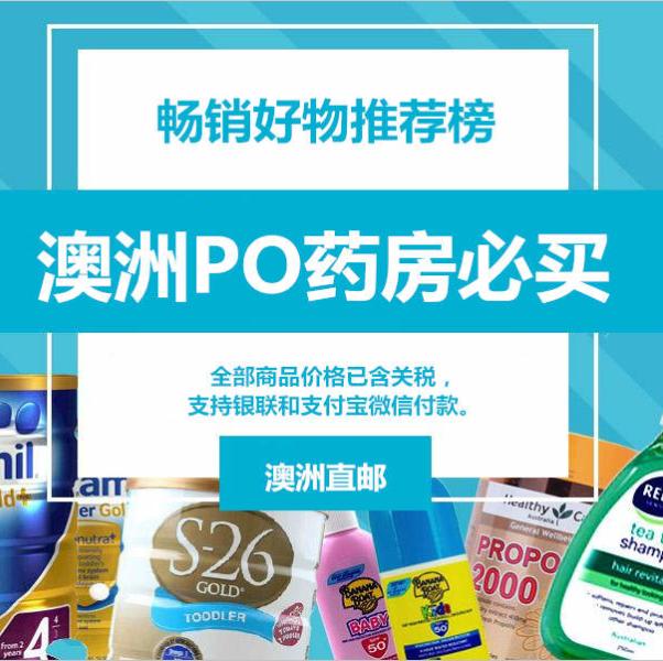【PO药房】澳淘必败畅销好物推荐榜+购买教程