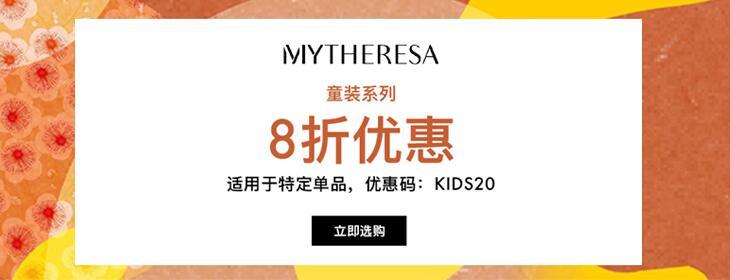 Mytheresa儿童区大促, 含税直邮