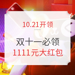 """2019天猫超级红包,手淘搜  """"海淘帮福利""""  领大红包"""