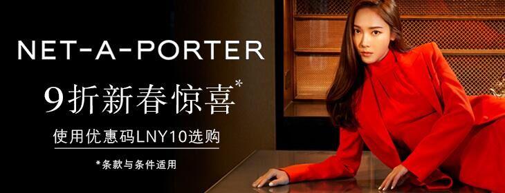 NET-A-PORTER新春