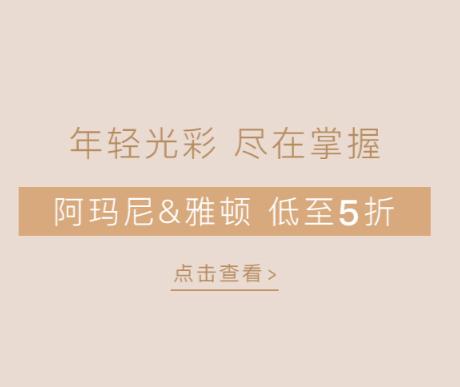 给力史低!【beautinow】ARMANI/雅顿低至5折!