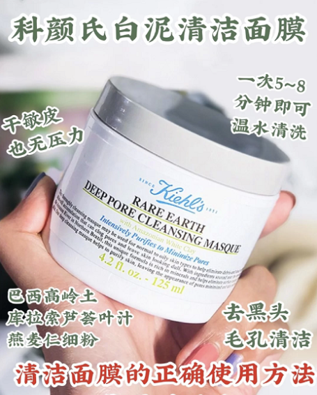 【Beauty House】Kiehl's科颜氏 白泥面膜 125ml