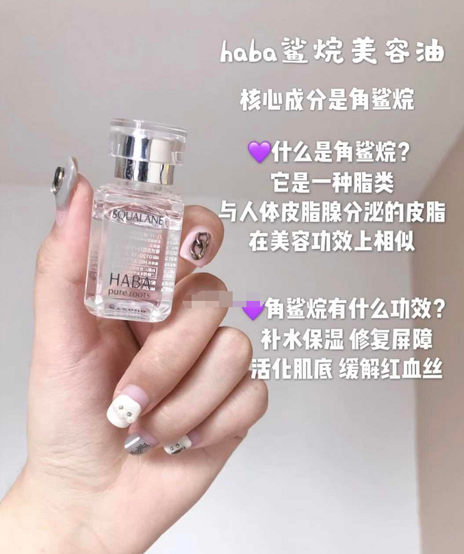 含税捡漏!【Beauty House】HABA 精纯美容油 30ml