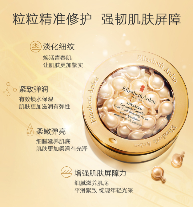 【Beauty House】Elizabeth Arden雅顿 金胶60粒