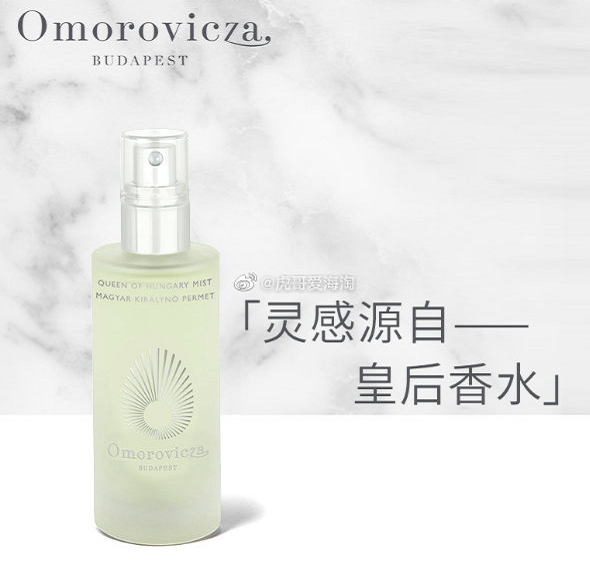【Beauty House】Omorovicza匈牙利皇后水100ml