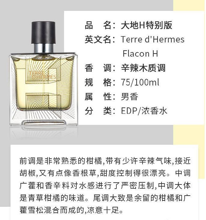 【beautinow】HERMES爱马仕 大地限量版 淡香100ml(简装)