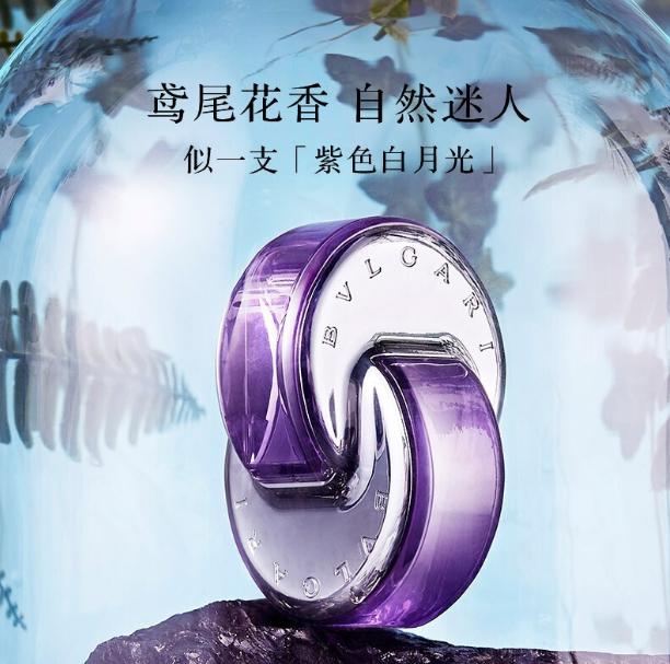 【Beautinow】BVLGARI宝格丽 紫晶淡香 65ml(简装)