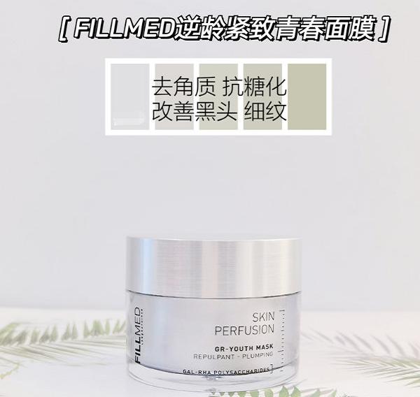 【Beautinow】FILORGA菲洛嘉 GR-YOUTH 肌肤灌注青春面膜50ml(院装)