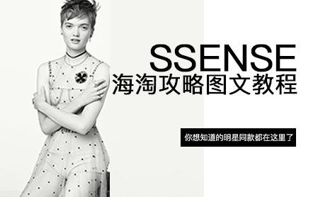 SSENSE 超良心奢侈品电商海淘直邮攻略 2020年最新