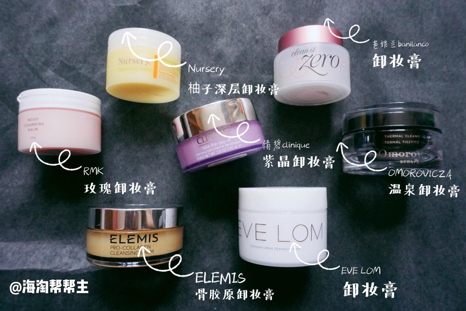 测评 | 卸妆比化妆更重要,海淘这几款卸妆膏准没错!