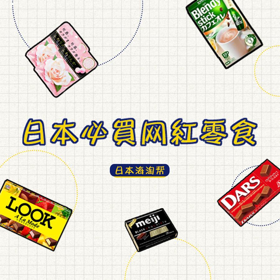 种草丨日本必买的美味网红零食!