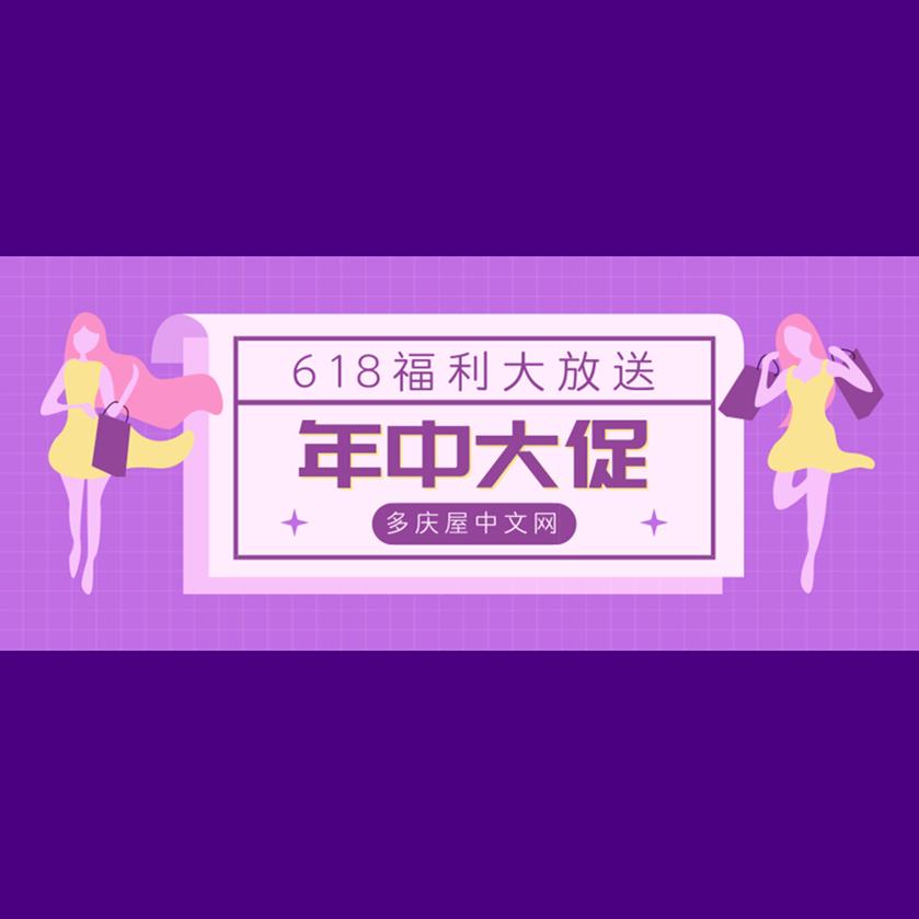 【多庆屋中文网】618狂欢今日开启!海淘也来年中大促啦~