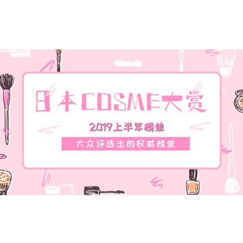 2019上半年cosme大赏榜单!照着买准没错!(护肤&底妆篇)