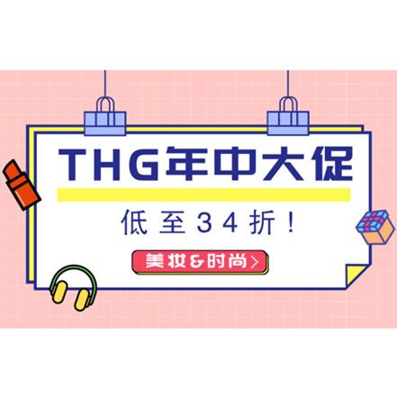 THG 美妆&时尚丨年中回馈!大促低至34折!