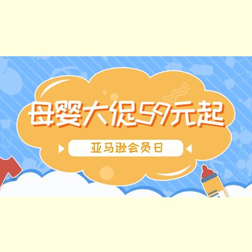 【亚马逊海外购】辣妈萌宝福利来啦!全场59元起!