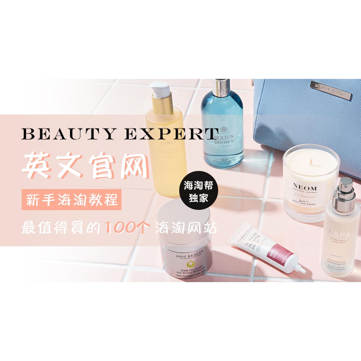 独家丨最值得买的100个海淘网站之——Beauty Expert官网 (美妆类)