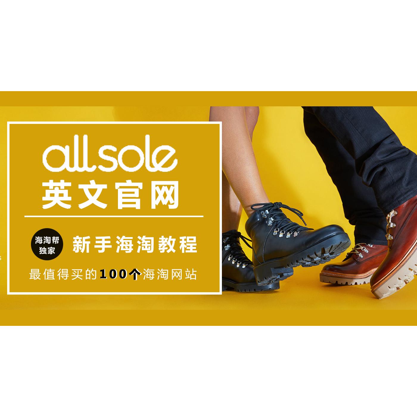 独家丨最值得买的100个海淘网站之——Allsole官网 (鞋品类)
